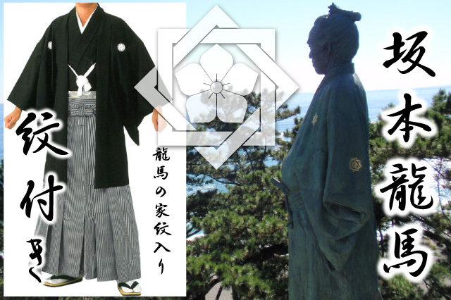 ryoma-montsuki