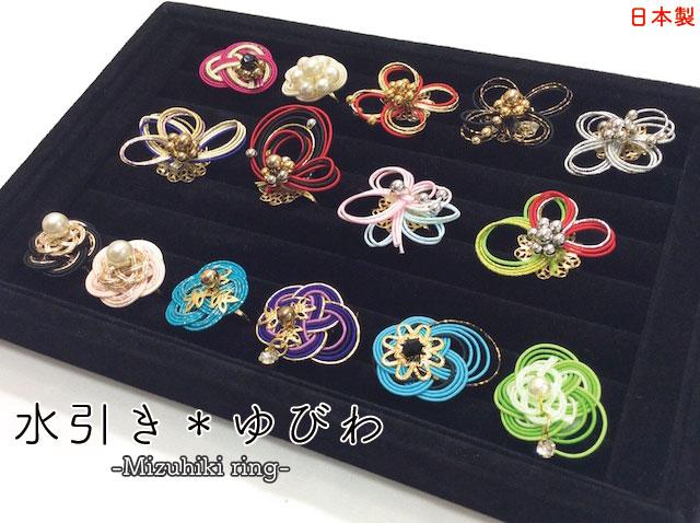 mizuhiki-ring