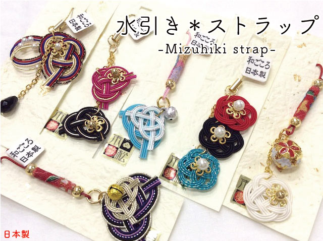 mizuhiki-strap