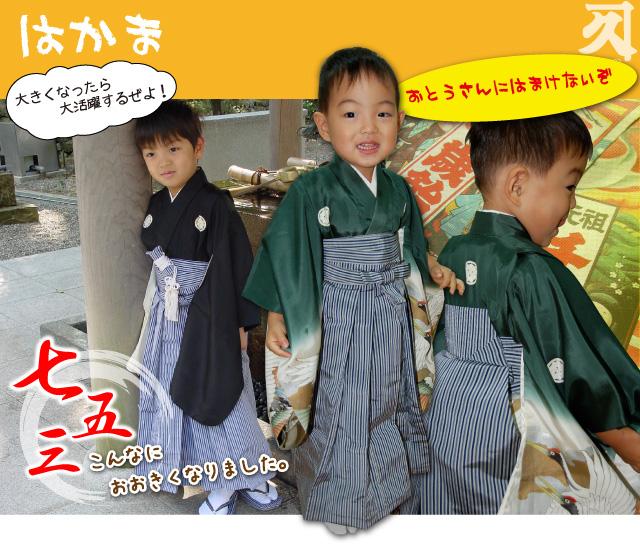 男の子の袴