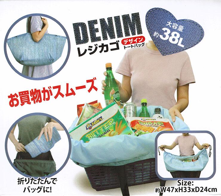 デニムデザインレジカゴトートバッグ