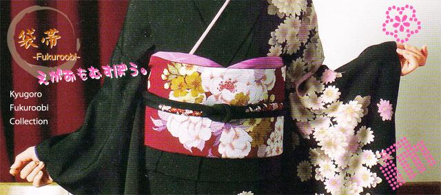 袋帯カジュアル
