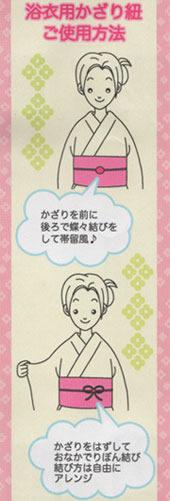 浴衣用飾り紐ご使用方法