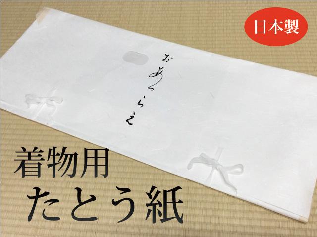 着物用たとう紙