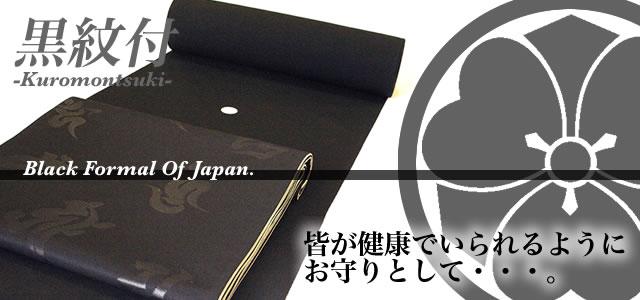 黒紋付き 喪服