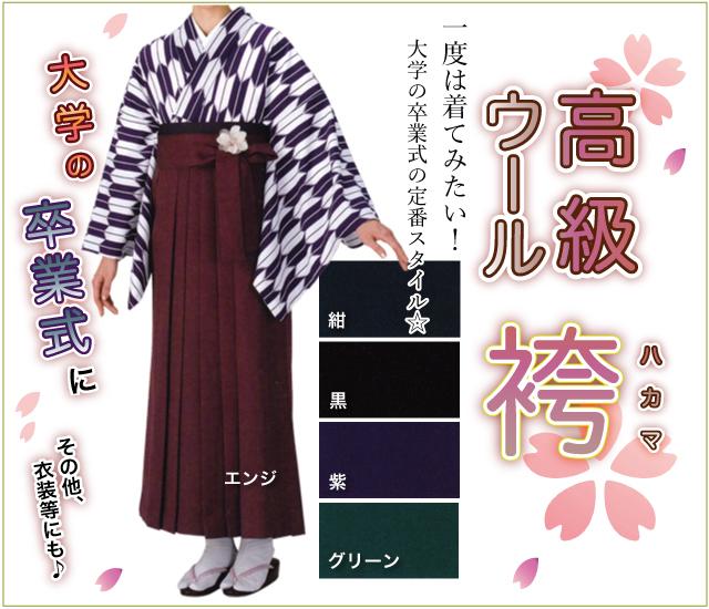レディース高級ウール袴
