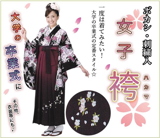 レディース袴-ボカシ・刺繍入り