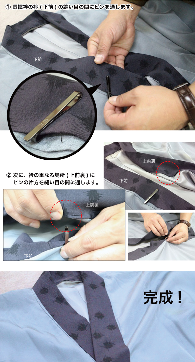 長襦袢の下前衿の縫い目の間にピンを通す→上前裏に通す。完成