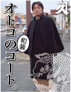 男の着物コート。男のこだわり
