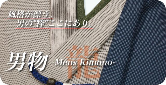 男物の着物