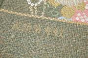 波頭菊寿紋