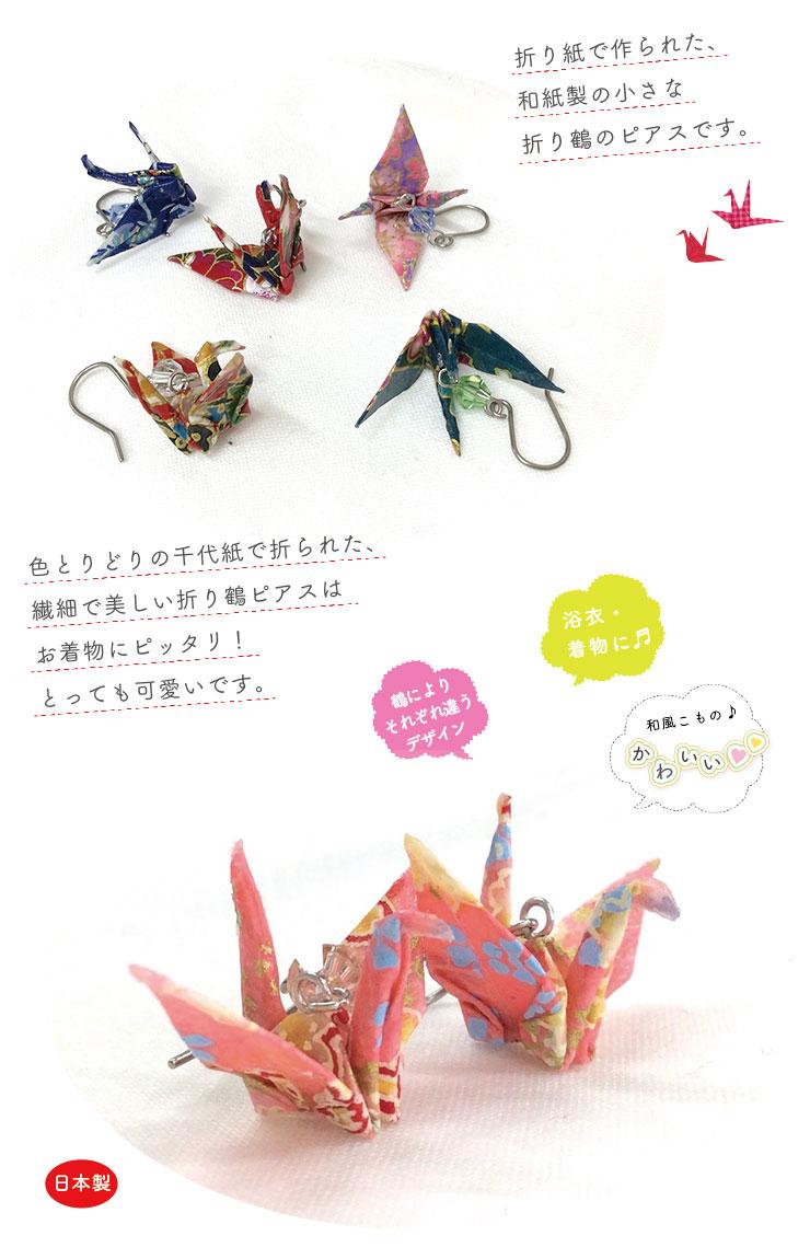 折り紙で作られた折鶴ピアス