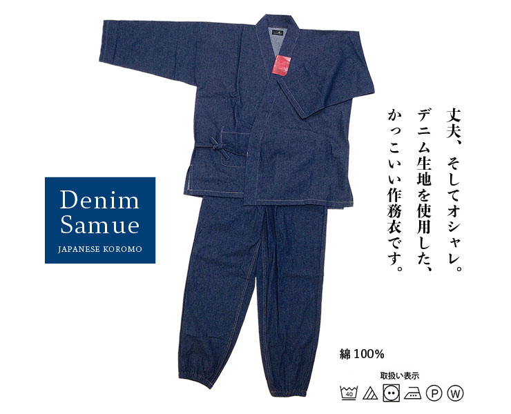デニム作務衣