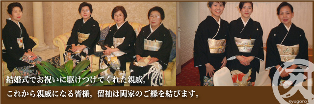 結婚式でお祝いに駆けつけてくれた親戚。これから親戚になる皆様。留袖は両家のご縁を結びます。