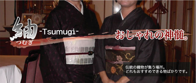 紬 つむぎ 世界にほこれる日本の織物