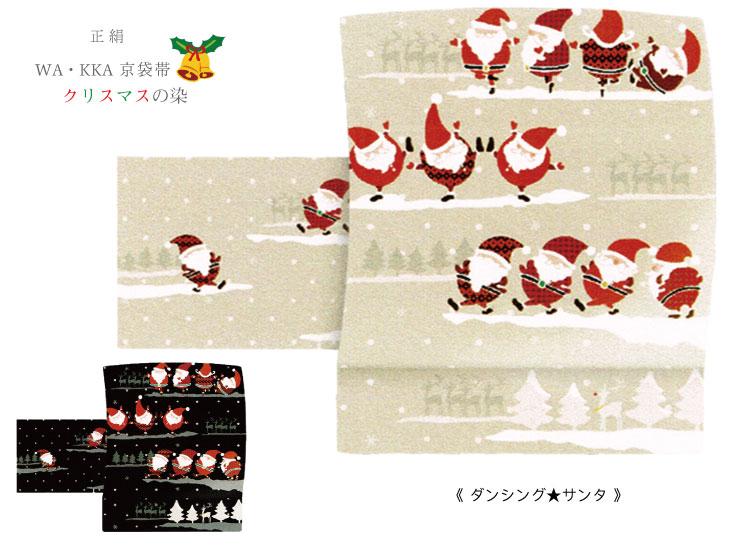 wakkaクリスマスの染京袋帯