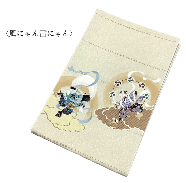 wakka京袋帯