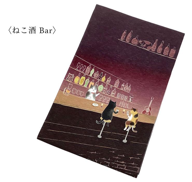 ねこ酒 Bar