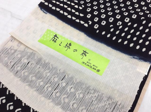 麻と綿の布