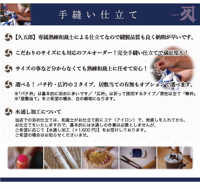 手縫い仕立て