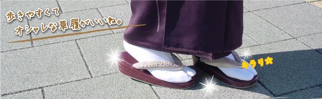 足下キラリ☆歩きやすくてオシャレな草履がいいね
