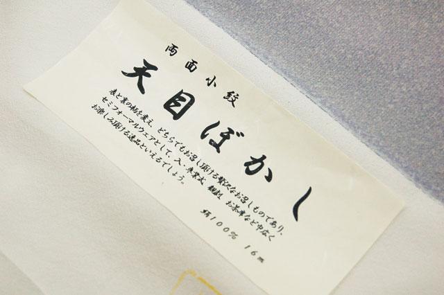 komon-103-f2467-2