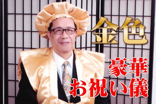 konjiki-iwaigi