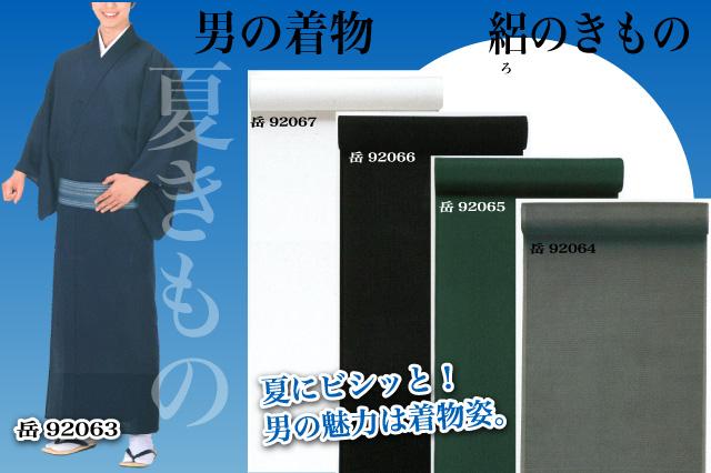 mens-ro-kimono