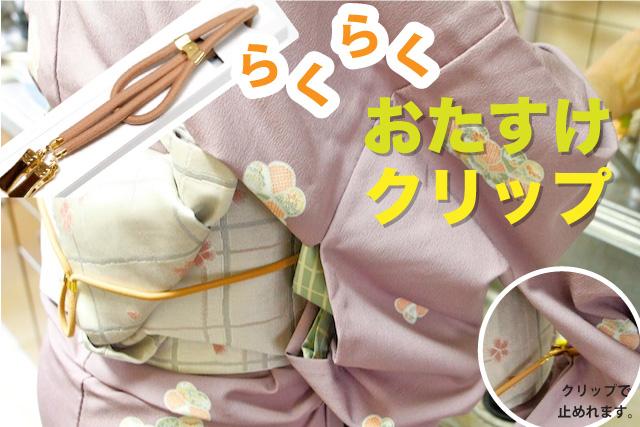 otasuke-clip