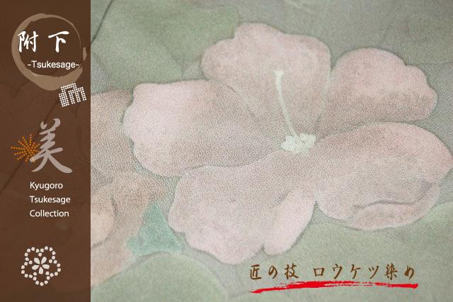 tsukesage-005