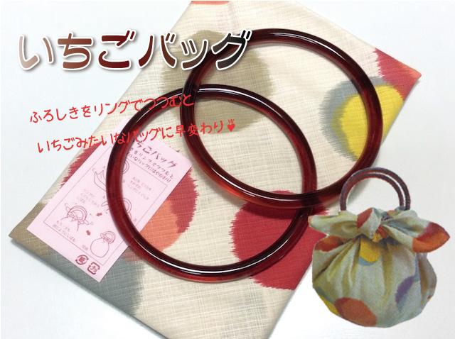 ichigo140826-1