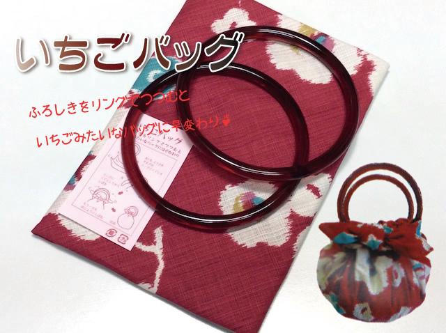 ichigo140826-2