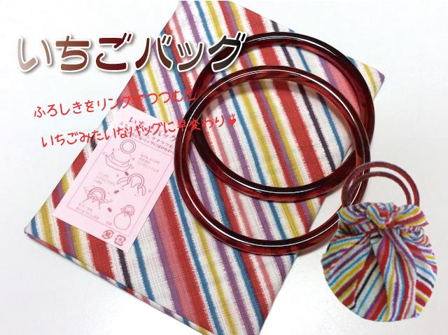 ichigo140826-3