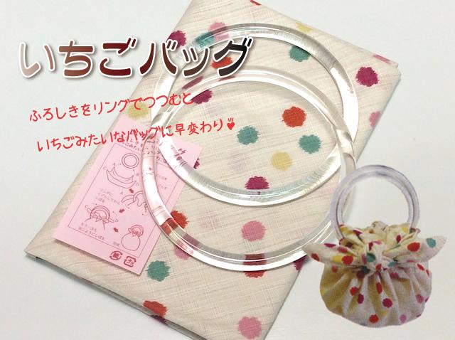 ichigo140826-5