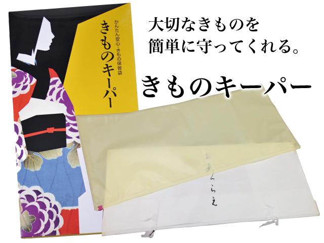 kimono-keeper