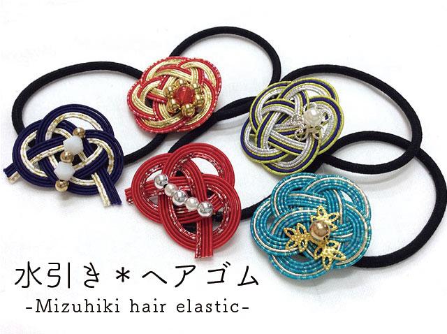 mizuhiki-hair