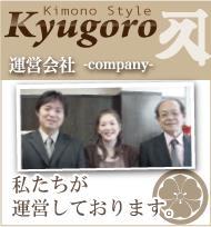 有限会社合田呉服店