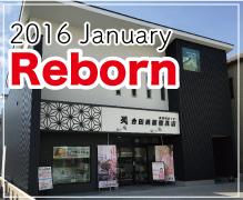 2016年Reborn