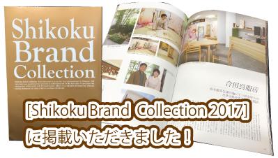 shikoku brad collectionに掲載いただきました