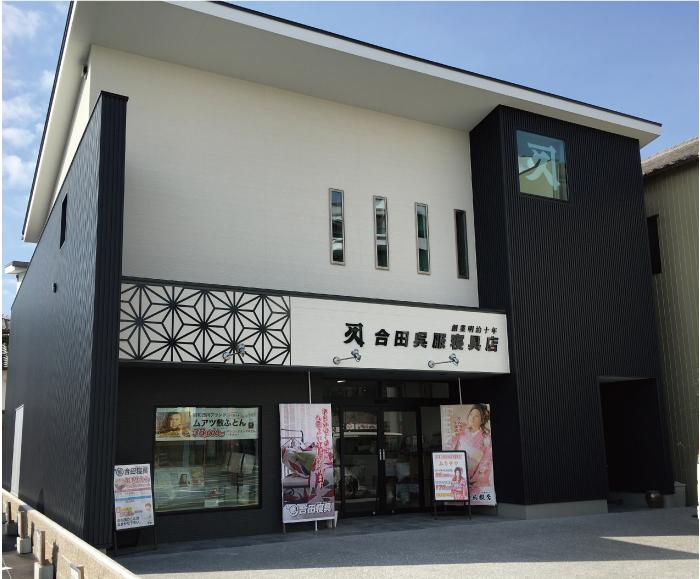 平成28年の店舗