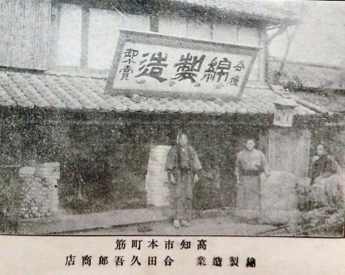 明治時代の店舗