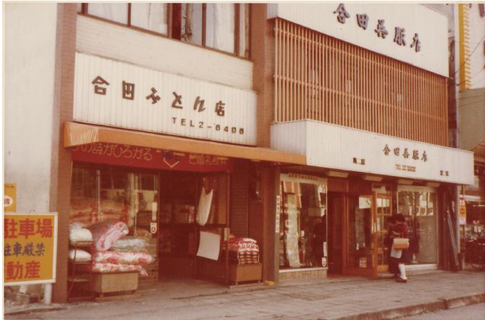 昭和時代の店舗