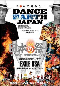 DANCE EARTHジャパン日本の祭り