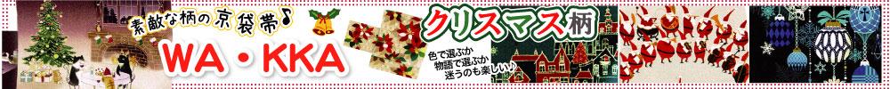WA・KKA京袋帯クリスマス