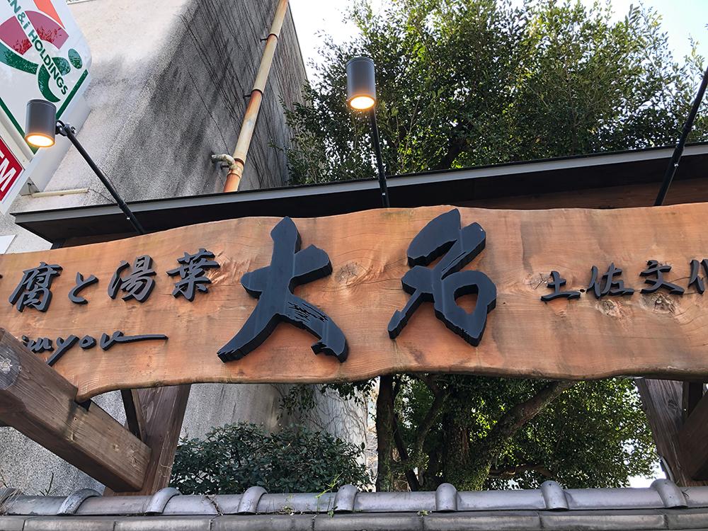 豆腐と湯葉大名