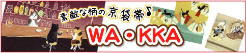 !WA・KKA京袋帯