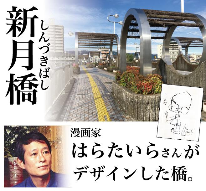 はらたいらさんがデザインした橋「新月橋」