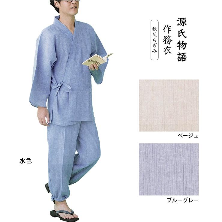 源氏物語作務衣
