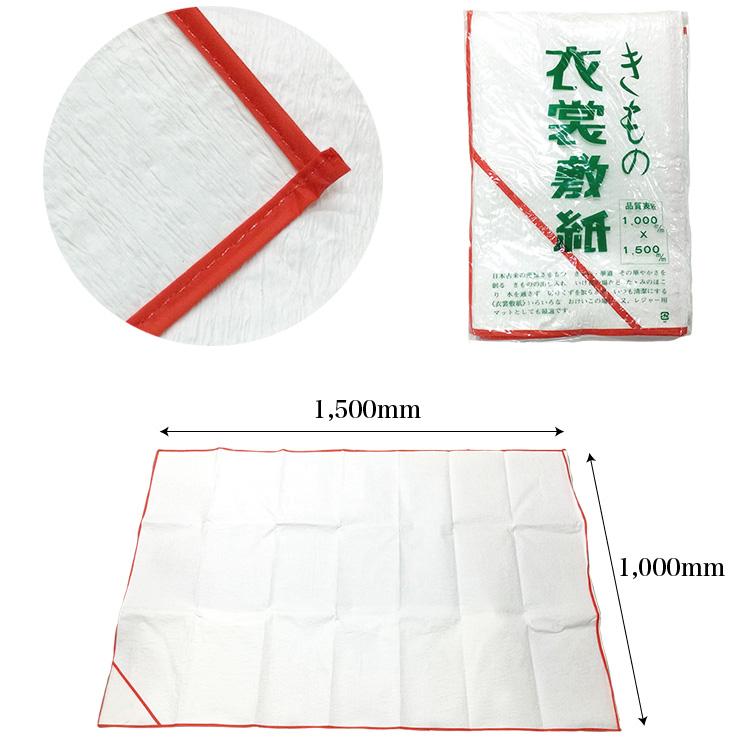 きもの衣裳敷紙